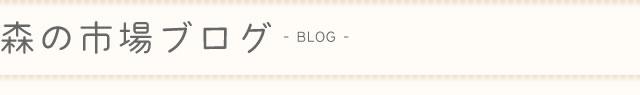 森の市場ブログ